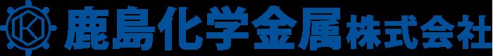鹿島化学金属株式会社